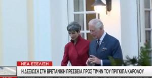 Κάρολος – Καμίλα: Δεξίωση στην Βρετανική πρεσβεία για το πριγκιπικό ζεύγος [vid]