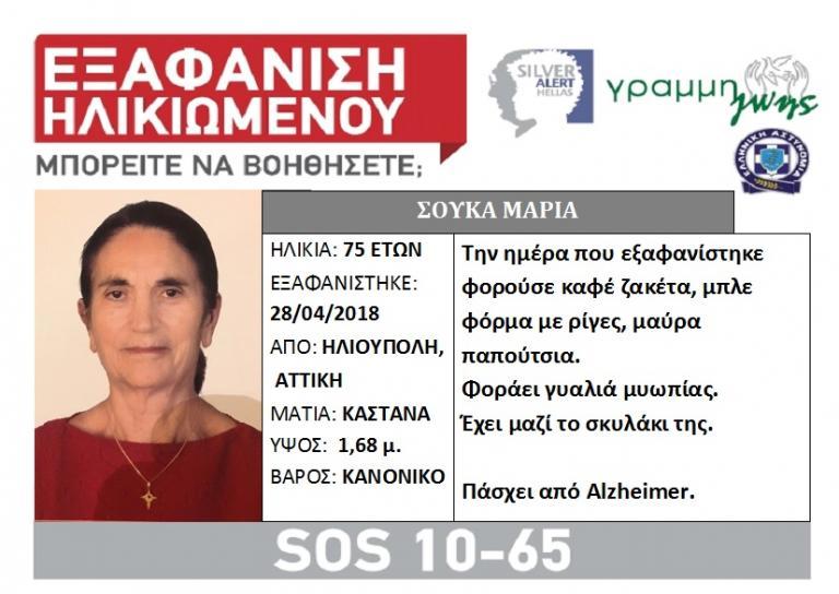 Τραγικό φινάλε για την 75χρονη Μαρία Σούκα – Τη βρήκαν νεκρή με το σκυλάκι της στο πλευρό της