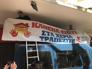 Πλειστηριασμοί: Συγκέντρωση της ΛΑΕ έξω από συμβολαιογραφείο – Έβγαλαν… σκάλα και σήκωσαν πανό [pics, vid]