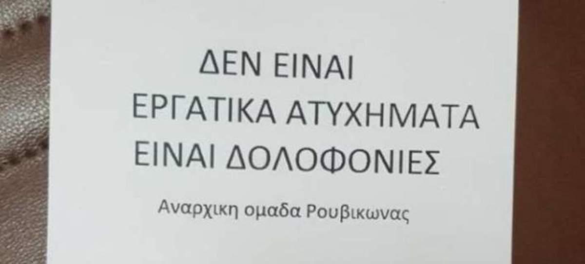 Αθώοι οι 8 του Ρουβίκωνα για την εισβολή στο Δημαρχείο Τήνου