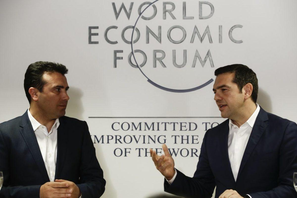 ΠΓΔΜ Τσίπρας Ζάεφ συμφωνία