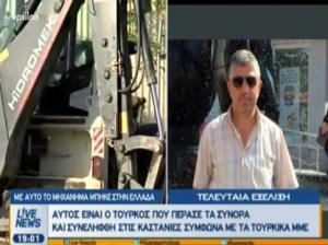 Αυτός είναι ο Τούρκος που συνελήφθη στις Καστανιές