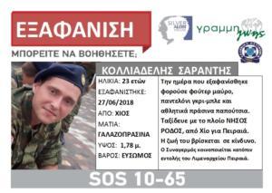 Αγωνιώδεις έρευνες για τον 23χρονο Σαράντη που εξαφανίστηκε εν πλω
