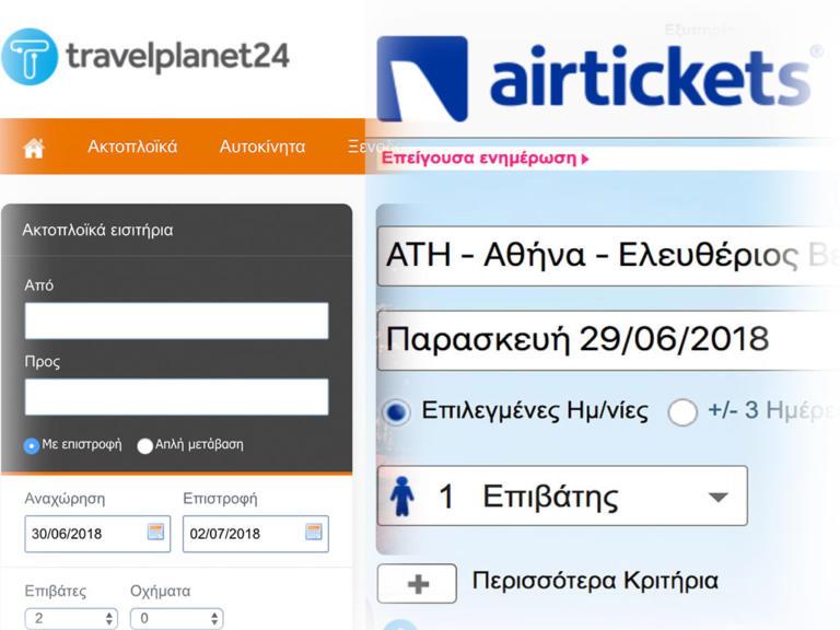 Tripsta: Πως λειτουργούν airtickets.gr και travelplanet24