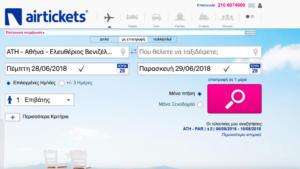 """""""Κανόνι"""" σοκ στον τουρισμό! Κλείνουν airtickets και Tripsta"""