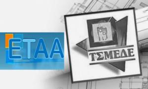 Πότε λήγει η προθεσμία καταβολής αναδρομικών οφειλών στο ΕΤΑΑ – ΤΣΜΕΔΕ