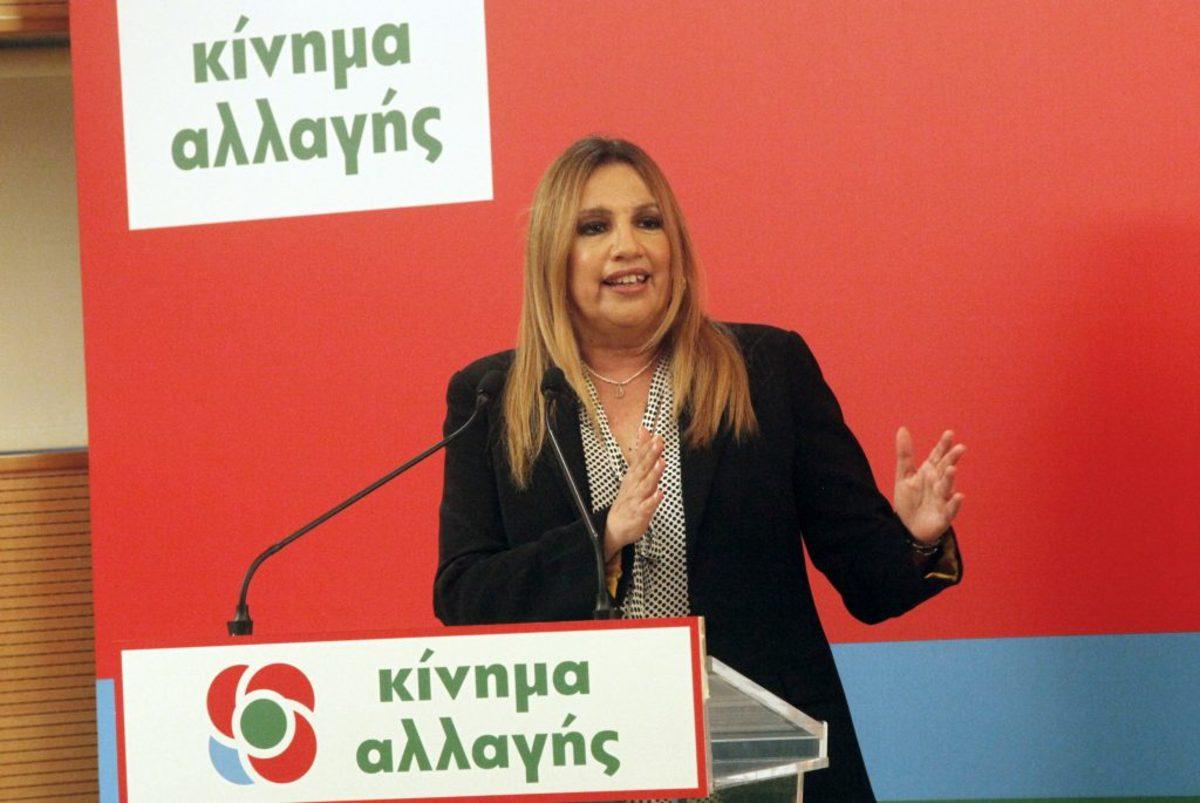 Γεννηματά Κίνημα Αλλαγής ΠΓΔΜ