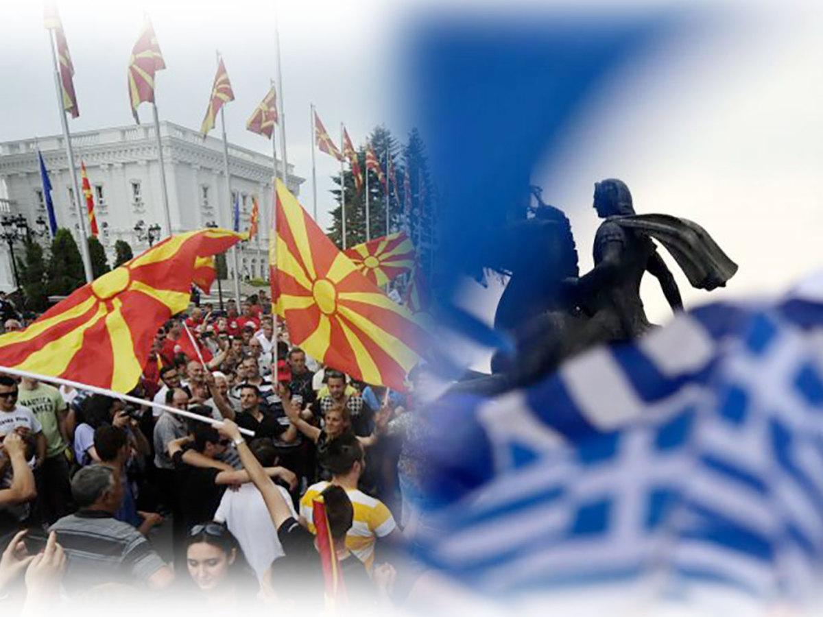 Μακεδονία συμφωνία