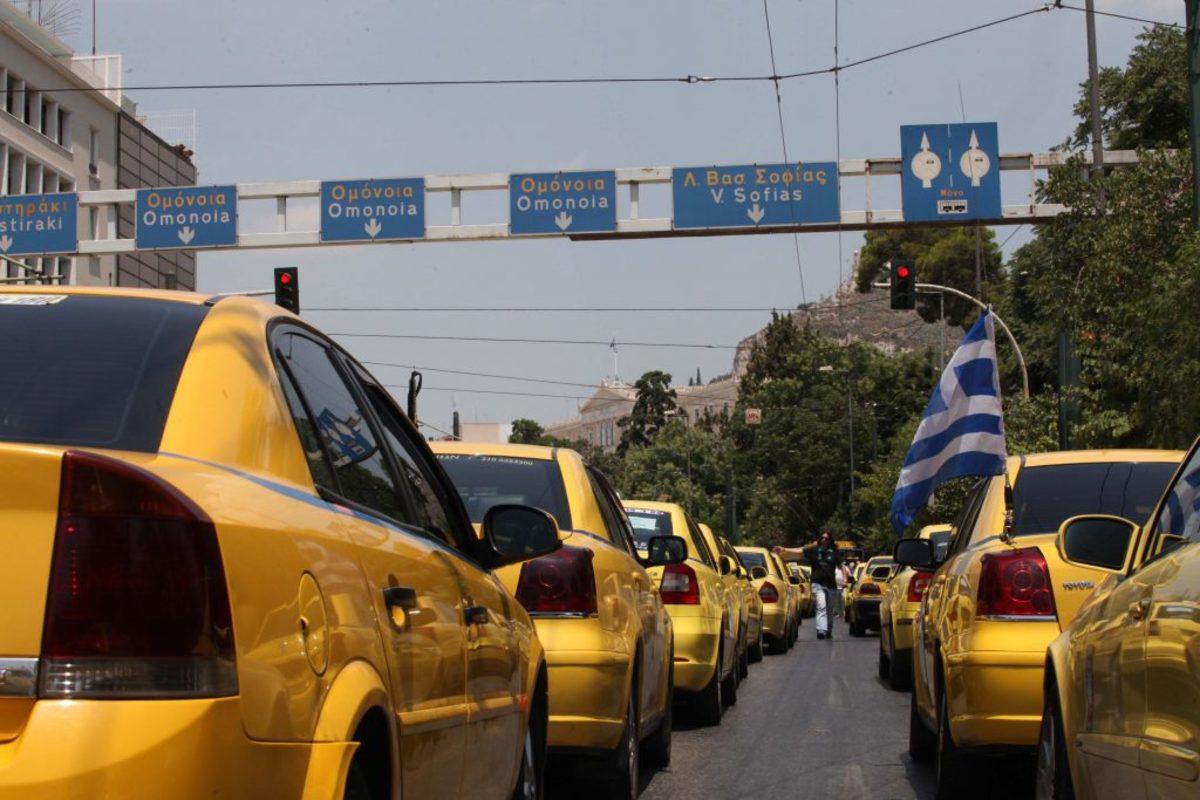 ταξί απεργία