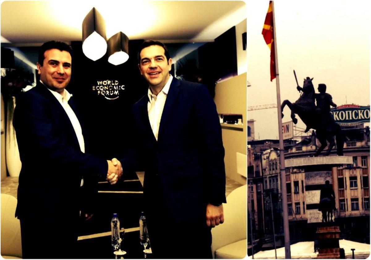 Δημοκρατία της Βόρειας Μακεδονίας