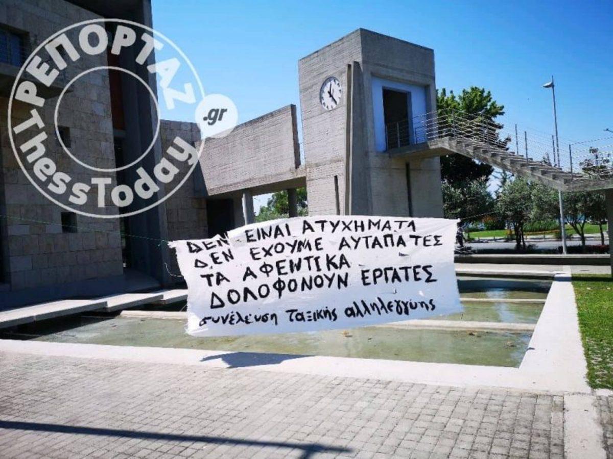 Θεσσαλονίκη: Διαμαρτυρία στο δημαρχείο για το εργατικό ατύχημα