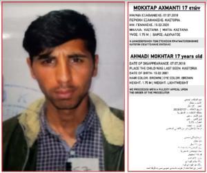 Εξαφανίστηκε κι άλλος 17χρονος από την Καστοριά!