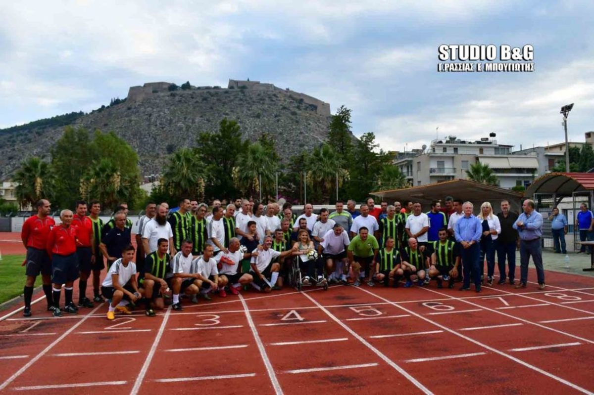 Μεγάλα αστέρια του ελληνικού ποδοσφαίρου σε φιλανθρωπικό αγώνα – video [pics]
