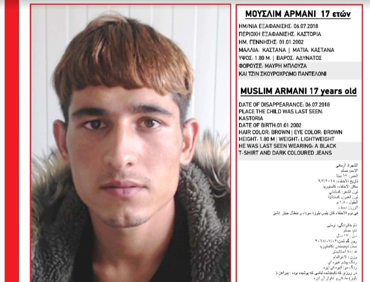Εξαφανίστηκε 17χρονος στην Καστοριά