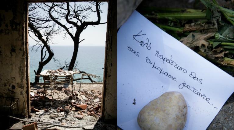 """Μάτι: """"Μαυρίλα"""", σιωπή και σημειώματα που ραγίζουν καρδιές – Μία εβδομάδα μετά από την πύρινη Κόλαση"""
