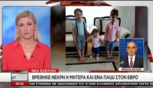 Νεκρή βρέθηκε η μητέρα με το ένα παιδί της στον Έβρο