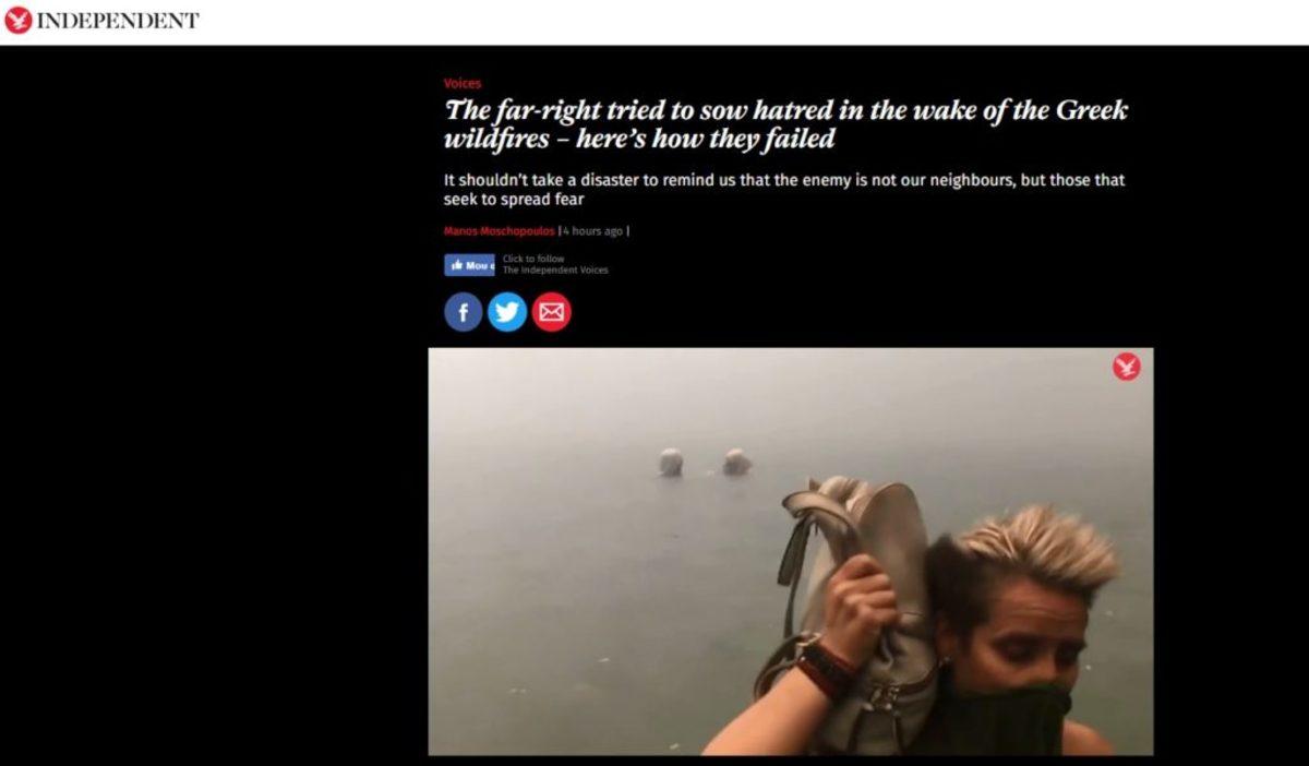 Independent: «Η ακροδεξιά επιχείρησε να σπείρει μίσος στον απόηχο των πυρκαγιών — Να πώς απέτυχε»