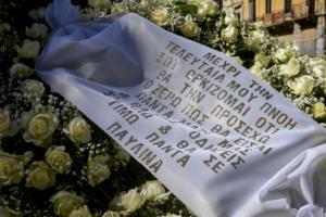 Κηδεία Σωκράτη Κόκκαλη: Το σπαρακτικό μήνυμα στο στεφάνι [pics]