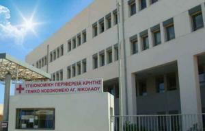 Κρήτη: Σοκ στο νοσοκομείο Αγίου Νικολάου – Τουρίστας πήδηξε στο κενό από τον 3ο όροφο!