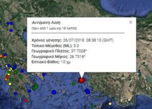 Νέος σεισμός στη Σάμο – Σείεται η γη από το πρωί – 4,5 Ρίχτερ ο πιο ισχυρός [pics]