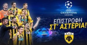 Champions League: Αυτοί είναι οι αντίπαλοι της ΑΕΚ στους ομίλους!
