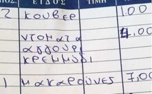 Κάρπαθος: Η απόδειξη δεν έγραφε μόνο την παραγγελία – Οι μακαρούνες ήταν για Έλληνες