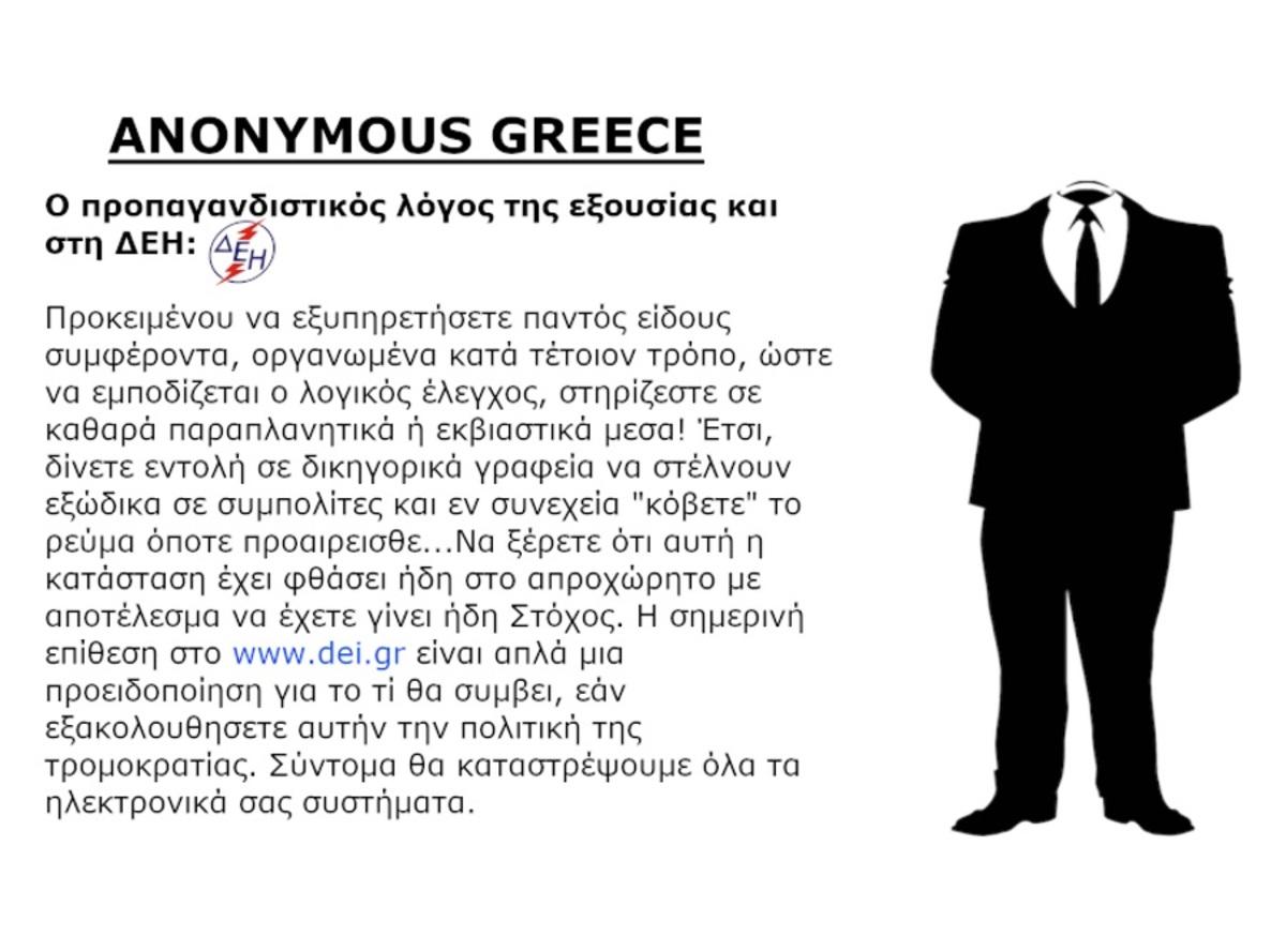 Οι Anonymous «έριξαν» το site της ΔΕΗ!