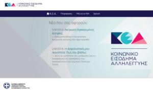 KEA 2018 – Κοινωνικό εισόδημα αλληλεγγύης στις 28 Αυγούστου η δόση Ιουλίου