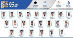 Αρχίζει το Nations League! Με Δώνη και Κουλούρη η αποστολή της Εθνικής Ελλάδας