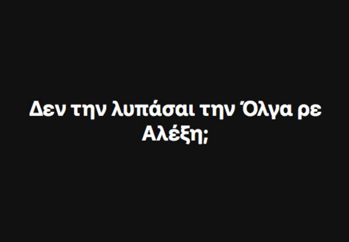 Ρουβίκωνας σε Τσίπρα: «Δεν λυπάσαι την Όλγα ρε Αλέξη;»