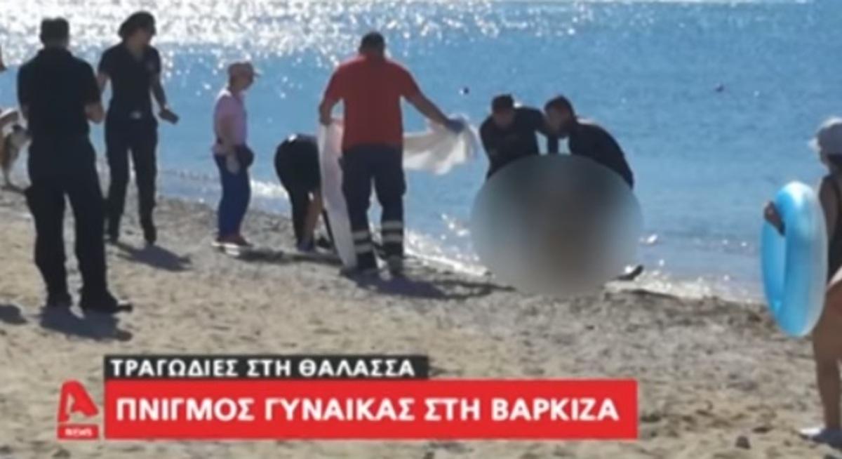 Θρίλερ με πτώμα νεαρής γυναίκας στη Βάρκιζα – Ήταν δεμένη σε βάρκα – Video