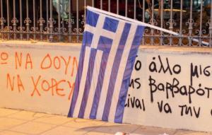 Μυτιλήνη: Άγριο ξύλο για τη μεγάλη ελληνική σημαία που ζωγράφιζαν – Οι πρώτες προσαγωγές!