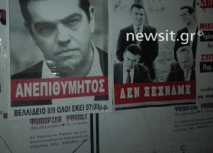 """""""Ανεπιθύμητος"""" ο Τσίπρας στις αφίσες της Θεσσαλονίκης – """"Αστακός"""" η πόλη με αστυνομικούς σε κάθε γωνιά!"""