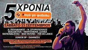 Συναυλία στα Λιπάσματα για τα πέντε χρόνια από τη δολοφονία του Παύλου Φύσσα