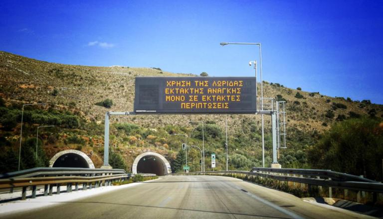 Οδηγοί προσοχή: Έργα για 2 μήνες στην Αθηνών – Λαμίας!