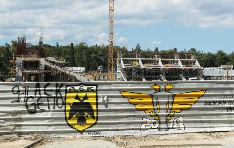 """Γήπεδο ΑΕΚ: Σχηματίζεται το πρώτο πέταλο στην """"Αγιά – Σοφιά"""" [pics]"""