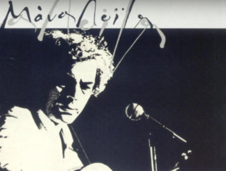36 χρόνια χωρίς τον Μάνο Λοΐζο! – video