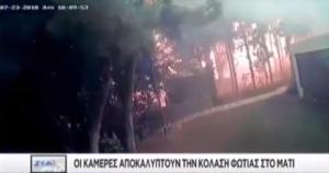 Νέο βίντεο ντοκουμέντο απ' τη φωτιά στο Μάτι! – video