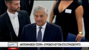 Αντιπαράθεση Τσίπρα – Ευρωβουλευτών