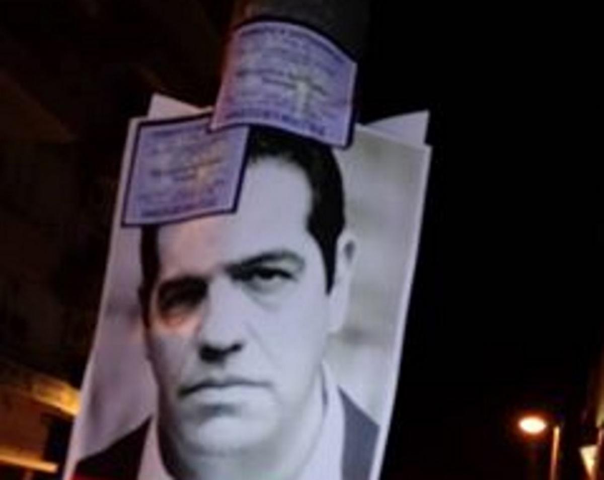 Κατερίνη: Σαρώνουν το διαδίκτυο οι αφίσες με τον Αλέξη Τσίπρα – Σε δέντρα, κολώνες, τοίχους και πεζοδρόμια [pics]