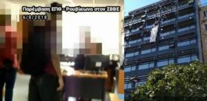 """Καρέ – καρέ το """"ντου"""" του Ρουβίκωνα στον ΣΒΒΕ – video"""