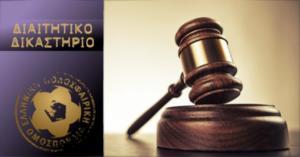 """""""Βόμβα"""" στη Superleague! Το Διαιτητικό Δικαστήριο δικαίωσε την ΕΠΟ για τους υποβιβασμούς"""