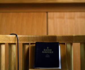 Διακόπηκε η δίκη για το σκάνδαλο της Συνεταιριστικής Τράπεζας Λέσβου – Λήμνου