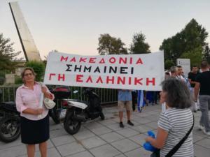 Συγκέντρωση για τη Μακεδονία έξω από το Βελλίδειο – video