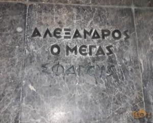 Βανδάλισαν το άγαλμα του Μεγάλου Αλεξάνδρου στη Θεσσαλονίκη [pics]