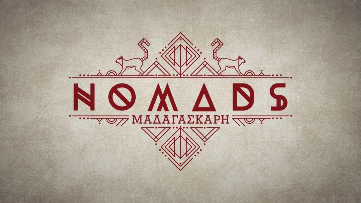 Nomads καλεί Χόλιγουντ! Οι κολλητοί και η έμπειρη στα ονόματα έκπληξη | Newsit.gr