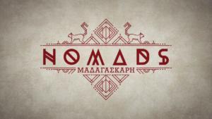 Nomads: Αυτοί πήραν το εισιτήριο για Μαδαγασκάρη