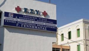 """Καταγγελία ΠΟΕΔΗΝ: Το """"Γ. Γεννηματάς"""" της Θεσσαλονίκης πέρασε στο Υπερταμείο"""
