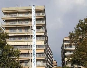 ΔΕΘ 2018: Πανό για τη Μακεδονία απέναντι από το ξενοδοχείο που μένει ο Τσίπρας – pics, video