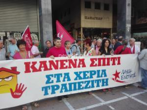 Διαδηλωτές πολιόρκησαν συμβολαιογραφείο και εμπόδισαν πλειστηριασμούς ακινήτων